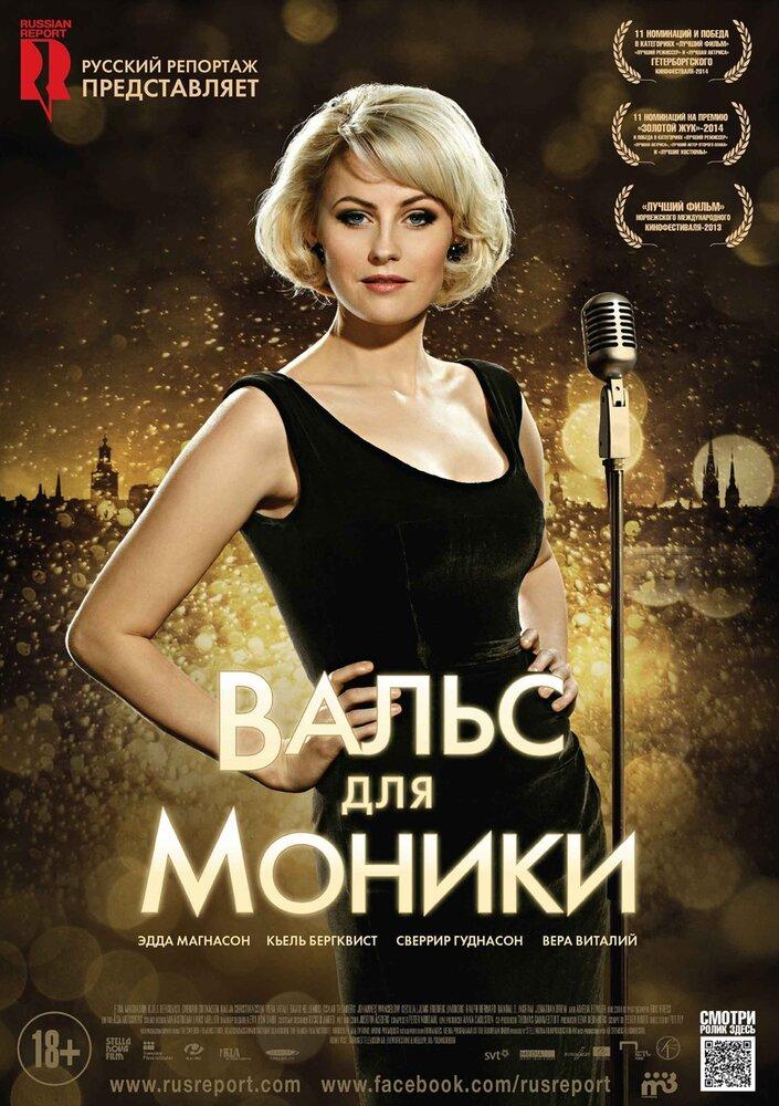 Вальс для Моники (2013)