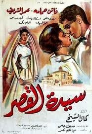 Война в Египте (1991)