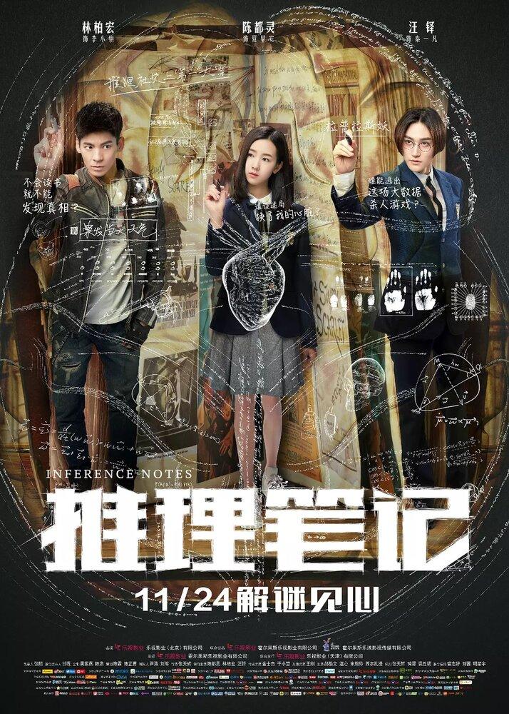 1049068 - Записки детектива ✸ 2017 ✸ Китай