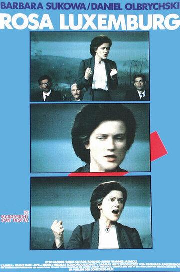 Роза Люксембург (1985)
