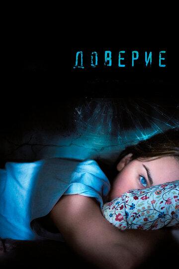 Доверие (2010) полный фильм онлайн