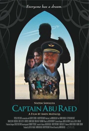 Капитан Абу Раед (2008)