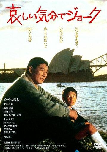 Смех сквозь слёзы (1985)