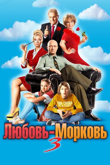 Любовь-морковь 3 (2010)