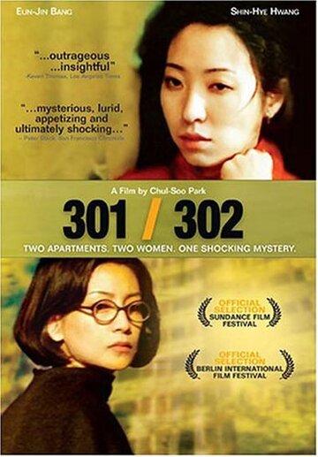 Фильм 301, 302