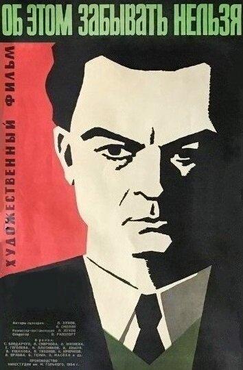 Об этом забывать нельзя (1954)