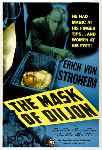 Маска Дижона (1946)
