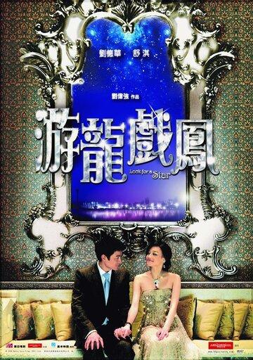 В поисках 'звезды' (2009) полный фильм онлайн