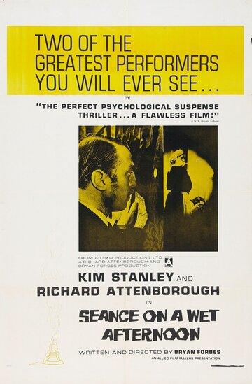 Сеанс дождливым вечером (1964)