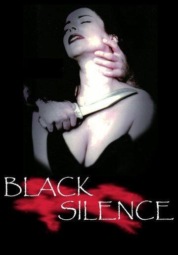 Черная тишина (1995)