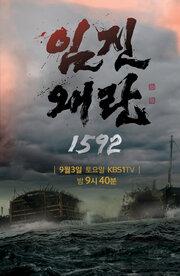 Смотреть онлайн Имджинская война 1592 года