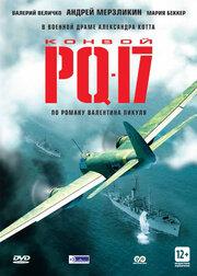 Конвой PQ-17