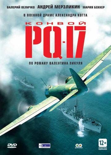 Конвой PQ-17 (2004)