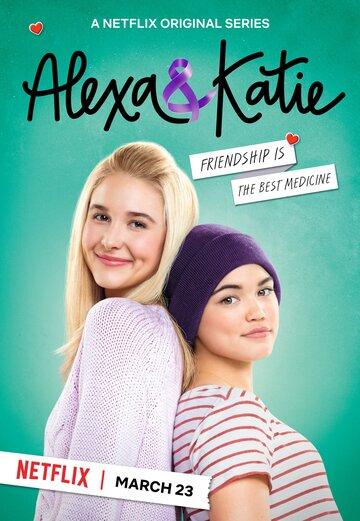 Алекса и Кэти 2018 | МоеКино