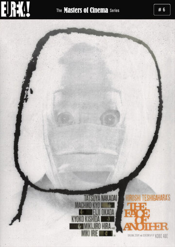 Чужое лицо 1966