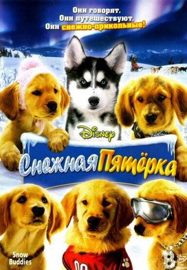 Снежная пятерка / Snow Buddies (2008)
