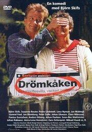 Дом грез (1993)