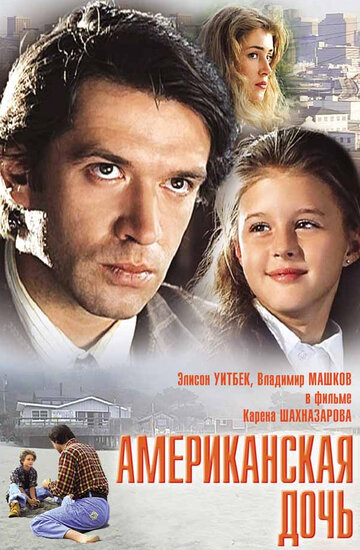 Американская дочь 1995