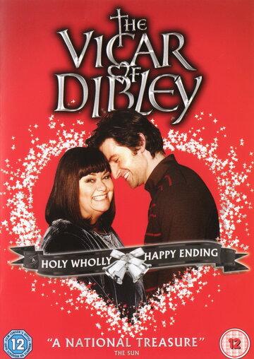 Викарий из Дибли (1994)