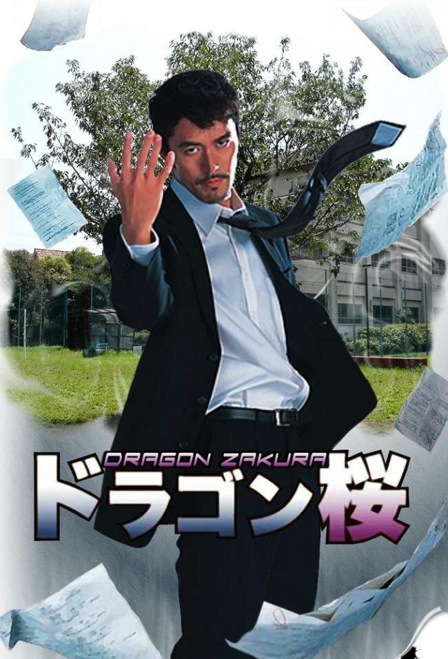 401475 - Драгонзакура ✦ 2005 ✦ Япония