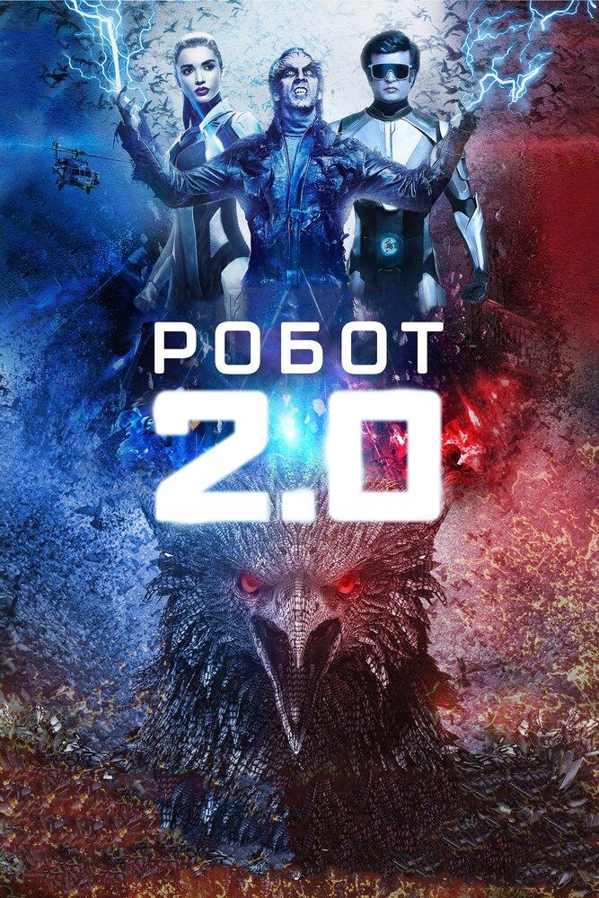 Фильмы Робот 2.0