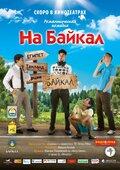 На Байкал смотреть фильм онлай в хорошем качестве
