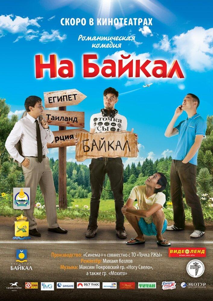 На Байкал (2011) - смотреть онлайн