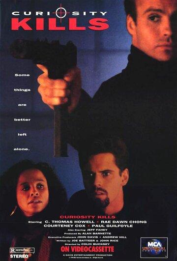 Любопытство убивает (1990)