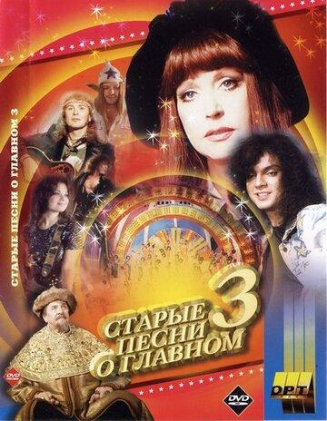 Старые песни о главном 3 (1997)