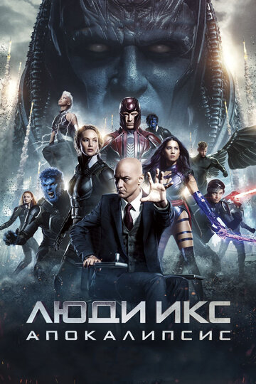 Люди Икс: Апокалипсис 3D 2016