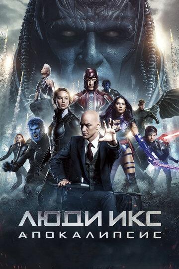 Постер к фильму Люди Икс: Апокалипсис
