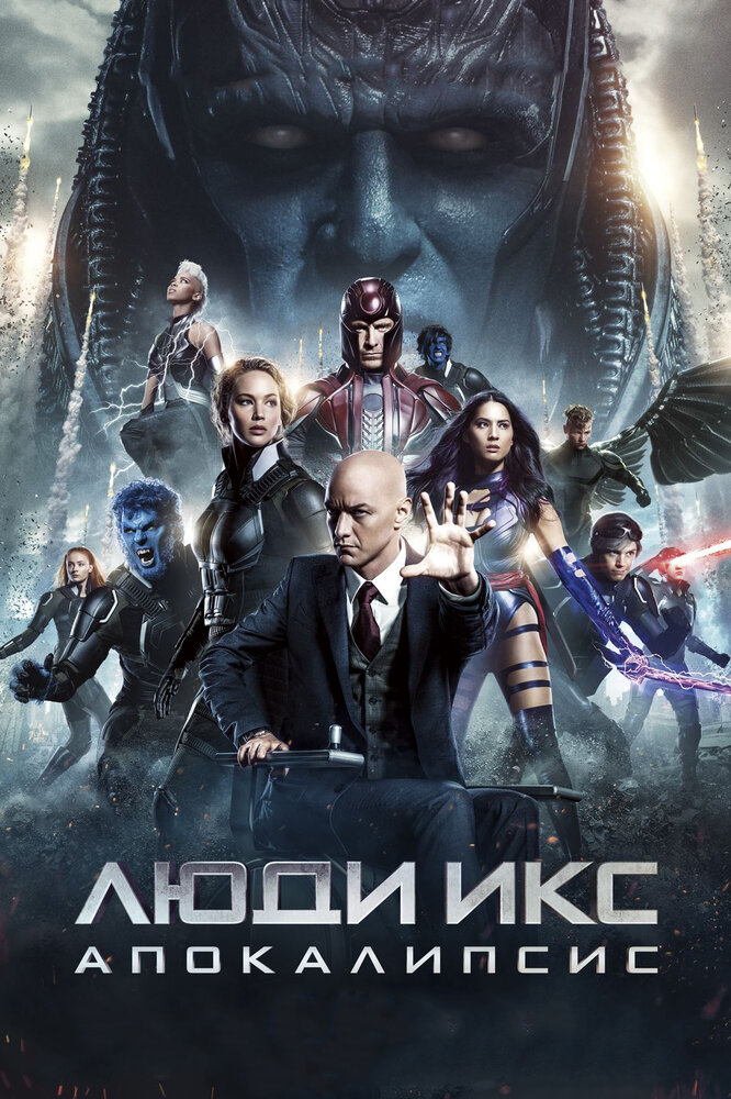 Люди Икс 4: Апокалипсис (2016) смотреть онлайн фильм ...