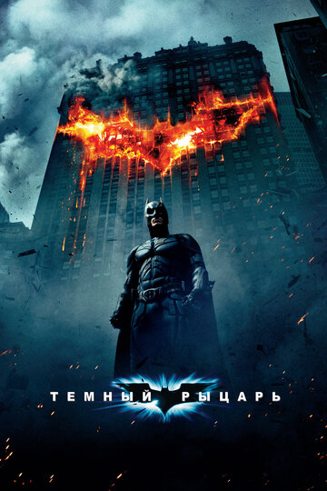 Темный рыцарь/The Dark Knight (2008)
