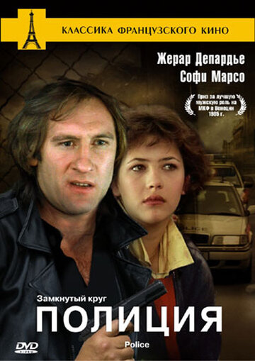 Фильм Полиция