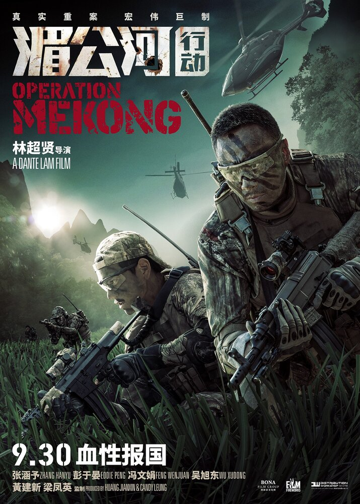 987395 - Операция «Меконг» ✸ 2016 ✸ Гонконг