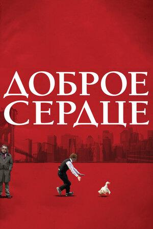 Доброе сердце  (2009)