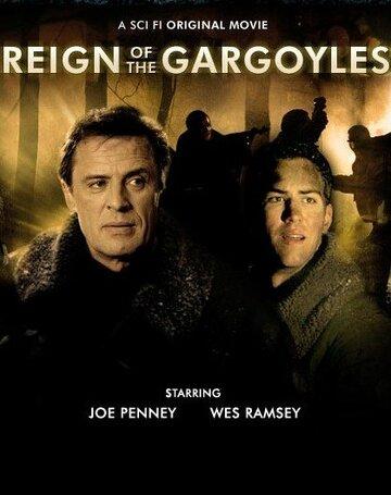 Царство гаргулий 2007
