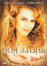 Моя жизнь (1993)