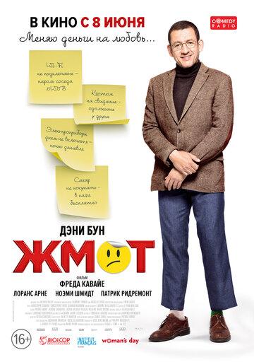 Жмот (2016)