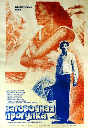 Загородная прогулка (1986)