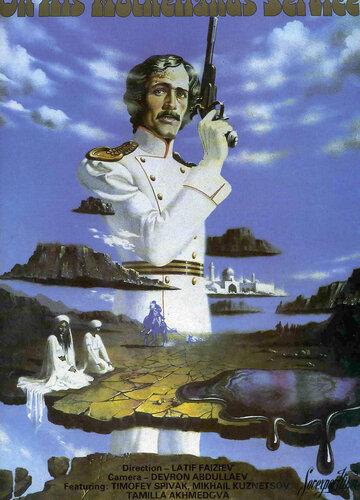 Служа отечеству (1981)