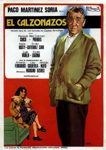 Подкаблучник (1974)