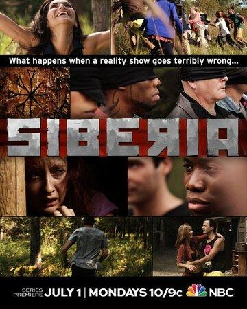 Сибирь (Siberia)