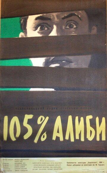 105% алиби (1959)