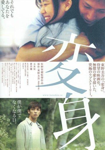 Трансформация (2005)