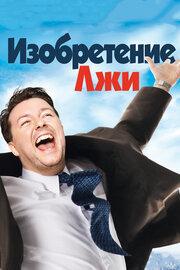 Изобретение лжи (2009) смотреть онлайн фильм в хорошем качестве 1080p