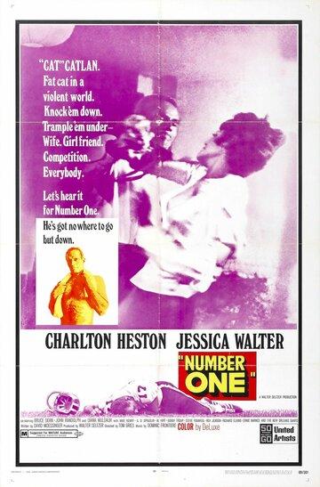 Первый номер (1969)