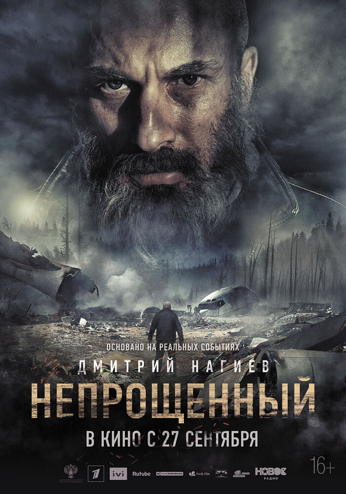 Непрощенный фильм 2018
