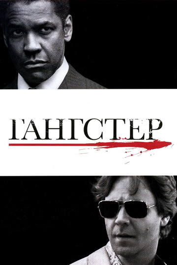 Гангстер (2007) полный фильм онлайн