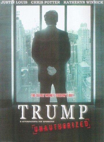Амбициозный Трамп (2005)